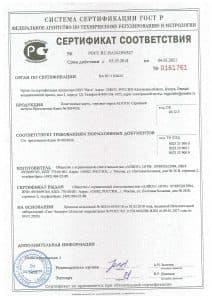 2018 03 16 Сертификат_Страница_1