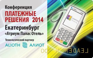 alioth-payment-solutions-conference-300x188